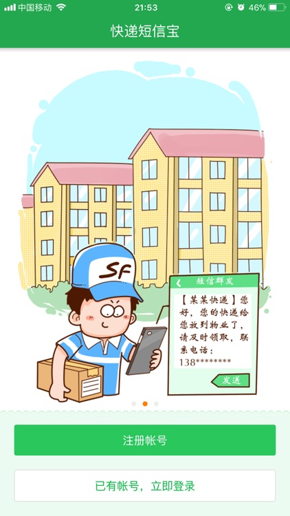 快递短信宝 screenshot-4