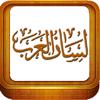 لسان العرب   Lisan al-Arab