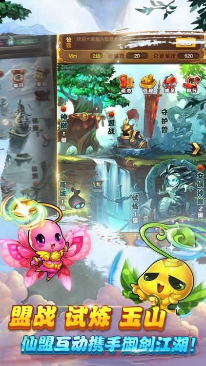 仙剑奇侠传 官方手游 screenshot-3