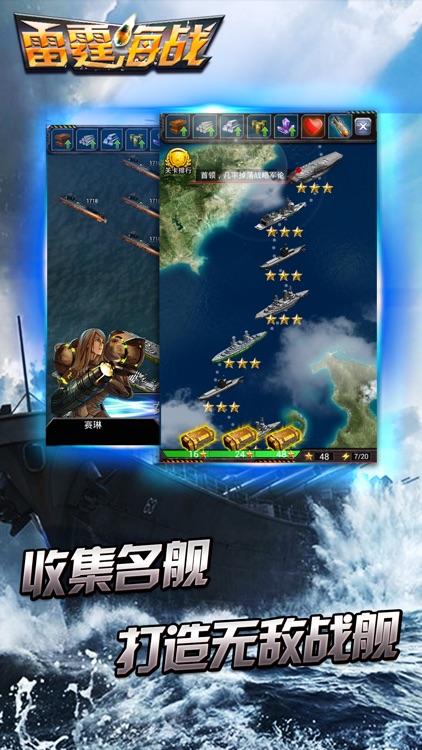 雷霆海战!-全球同服即时海战策略手游 screenshot-3