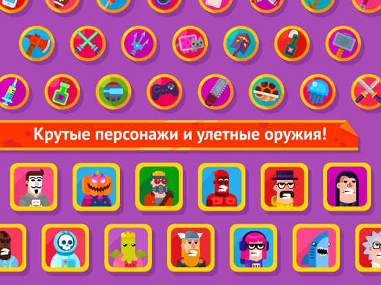 Скачать игру Bowmasters - Multiplayer Game