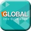 글로벌 최고 경영자 클럽 - iPhoneアプリ