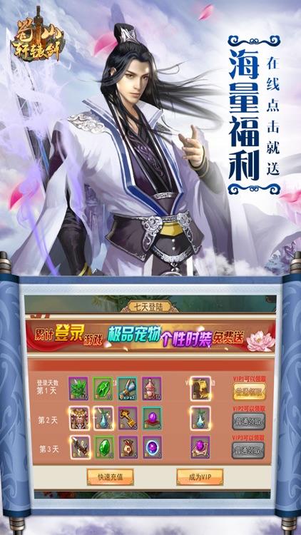 蜀山轩辕剑-全民畅玩rpg仙侠动作手游 screenshot-4