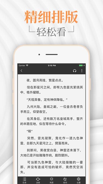 小说追书大全-小说电子书阅读大全 screenshot-3