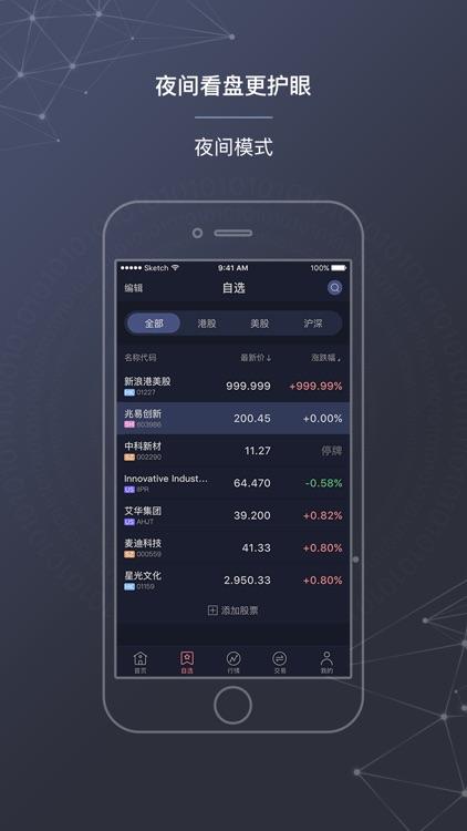 新浪港股-股票、炒股 screenshot-4