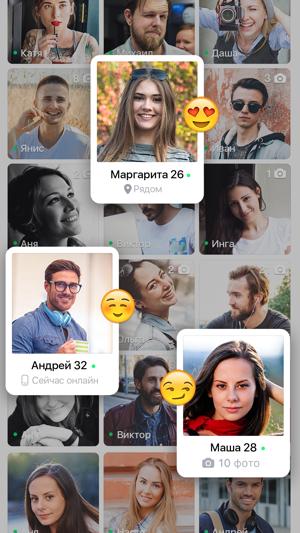 приложение для знакомств с теми кто рядом ios