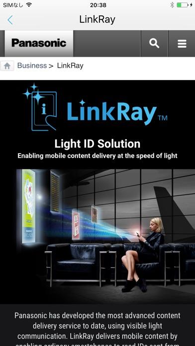 LinkRay - 光ID Solutionのスクリーンショット3