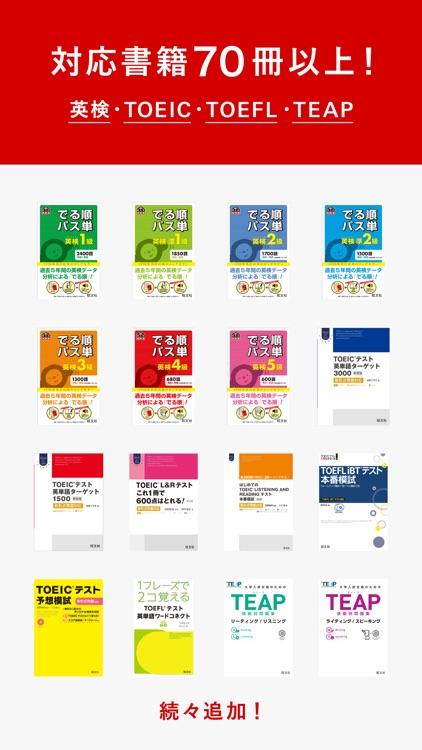 英語の友 旺文社リスニングアプリ screenshot-4