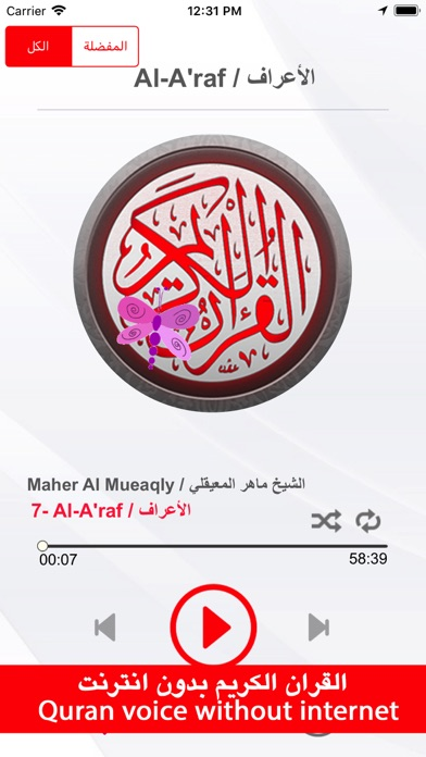 Screenshot for القران الكريم - ماهر المعيقلي in Jordan App Store