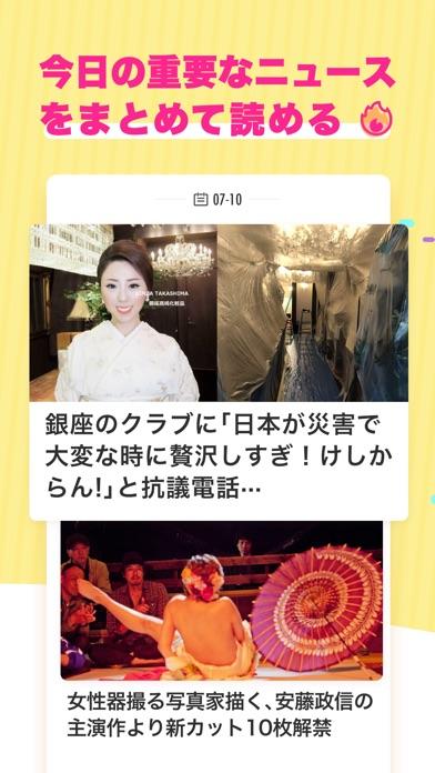 NewsBox-国内外の最新ニュース・速報が読み放題スクリーンショット3