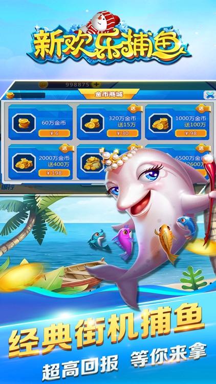 新欢乐捕鱼-街机万炮捕鱼游戏来了 screenshot-4