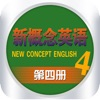 新概念英语第四册 - 流利英语雅思听力口语 - iPhoneアプリ