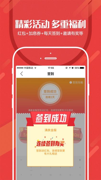 涌泉理财(保利版)-安全高收益金融投资理财平台 screenshot-4