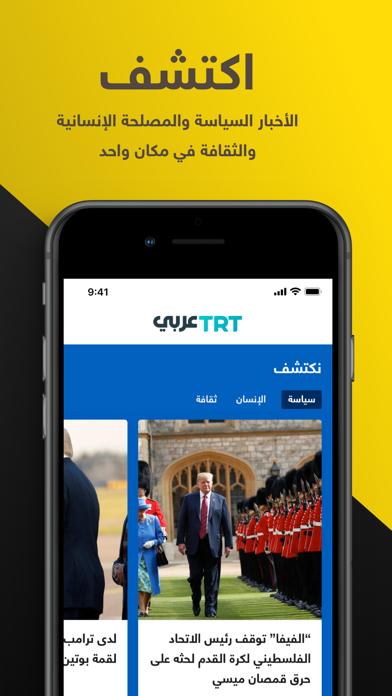 TRT Arabi screenshot three