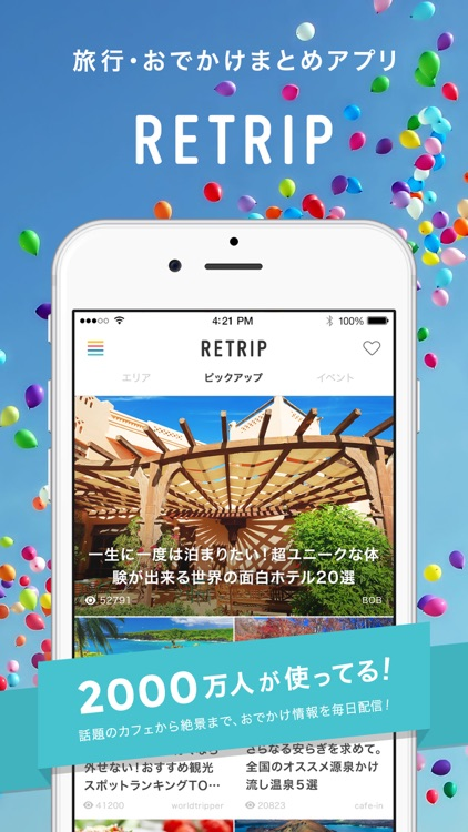 RETRIP[リトリップ]-旅行・おでかけ・観光まとめアプリ
