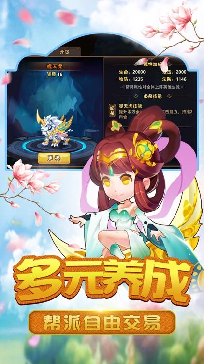 爆笑西游-策略卡牌的梦幻手游 screenshot-3