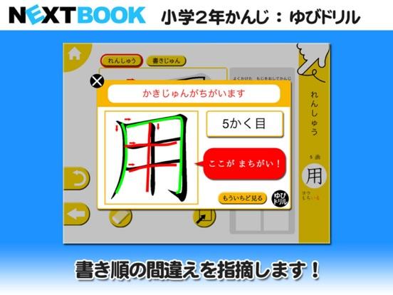 小学2年生かんじ:ゆびドリル(書き順判定対応漢字学習アプリ)のおすすめ画像2