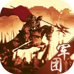 帝国策略slg手游-经典策略卡牌回合手游