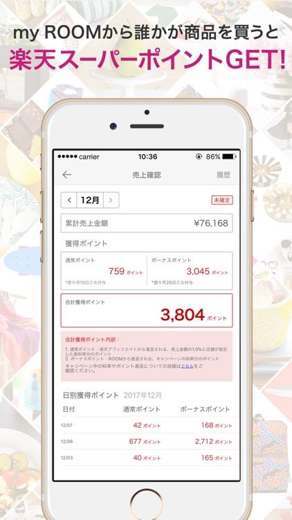 ROOM すきなモノが見つかる楽天のショッピングアプリ! screenshot-4