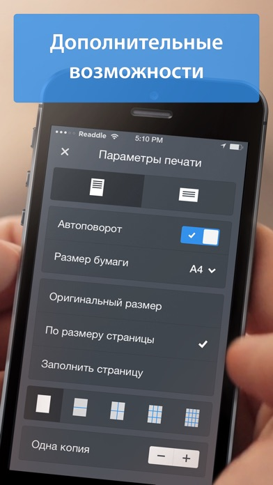 Printer Pro от Readdle Screenshot
