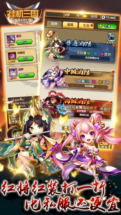 挂机三国猛将传:三国卡牌战游戏 screenshot-3