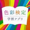 色彩検定学習アプリ2017 - iPhoneアプリ