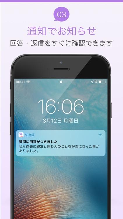 Yahoo!知恵袋 悩み相談できる Q&A チャット screenshot-4