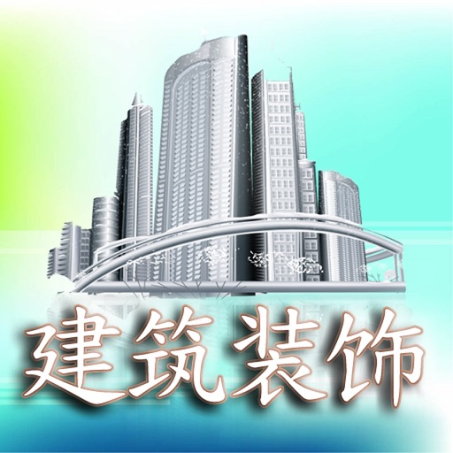 Download 建筑装饰 free for iPhone, iPod and iPad