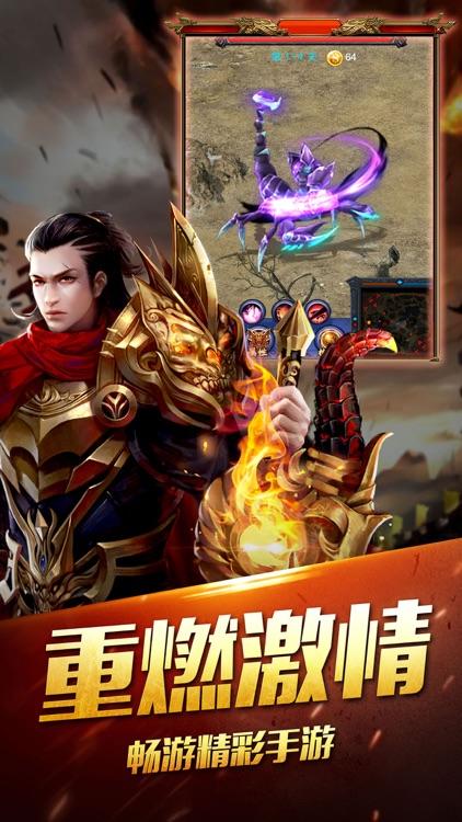 传世私服·荣耀 screenshot-4