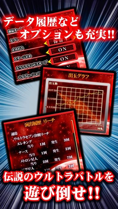 ぱちんこ ウルトラセブン2 screenshot1