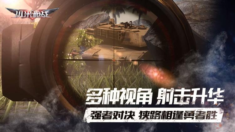 小米枪战-公平竞技、战地策略吃鸡手游 screenshot-6