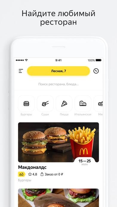 Яндекс.Еда for Windows