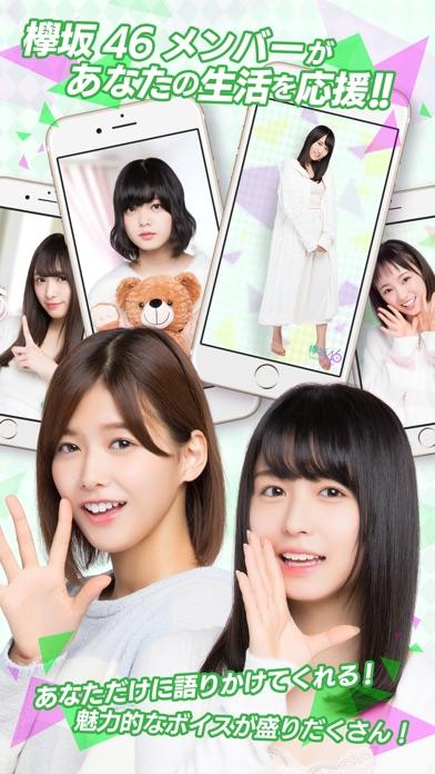 欅坂46〜beside you〜のスクリーンショット2