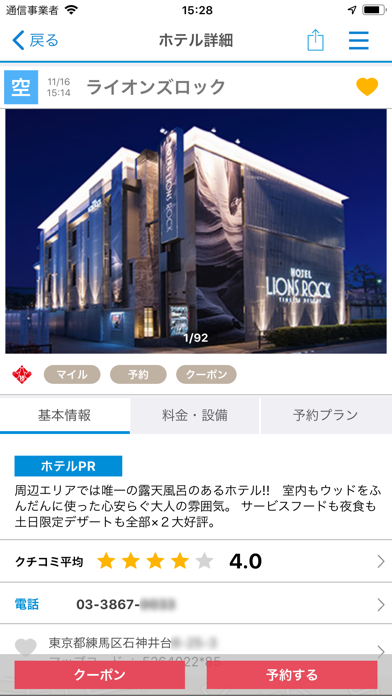 ラブホテル・ラブホ検索&予約ハッピーホテル ScreenShot1