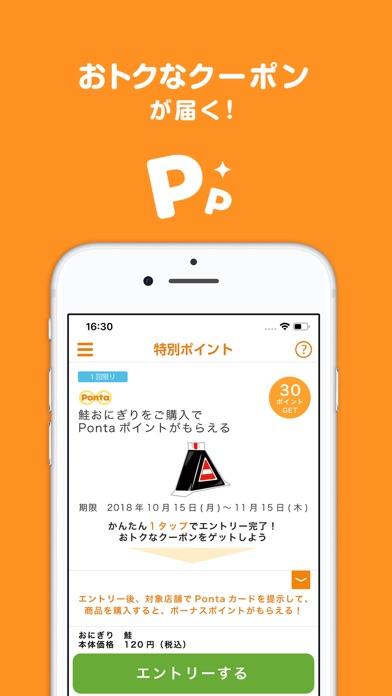 Pontaカード(公式) 『たまる・つかえる』ポイントアプリ - 窓用