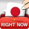 すぐ使える日本語会話 - iPadアプリ