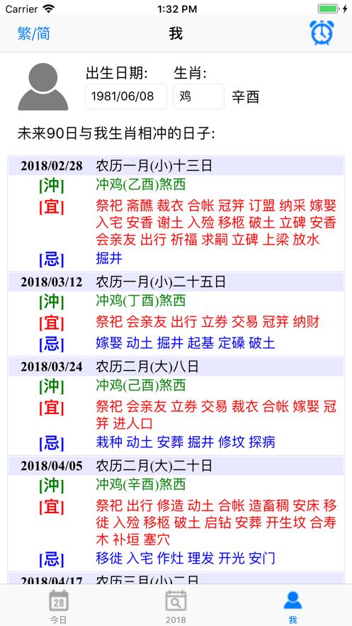 通胜 2018-2019 App 截图