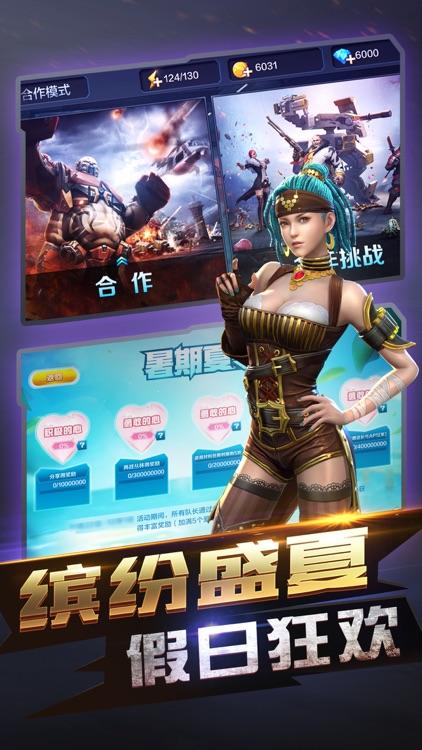 全民突击 screenshot-4