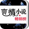2018言情小说畅销榜,穿越重生都市小说合集
