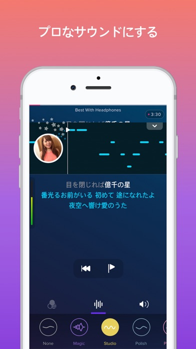 Smule - ナンバーワンの歌アプリ ScreenShot4