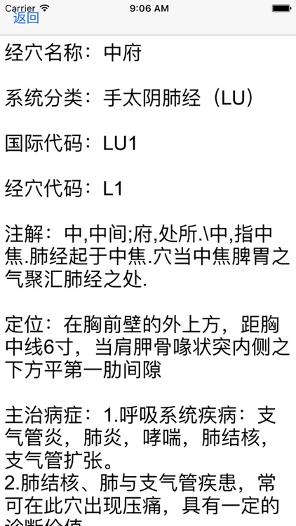 汉英针灸辞典 screenshot-4