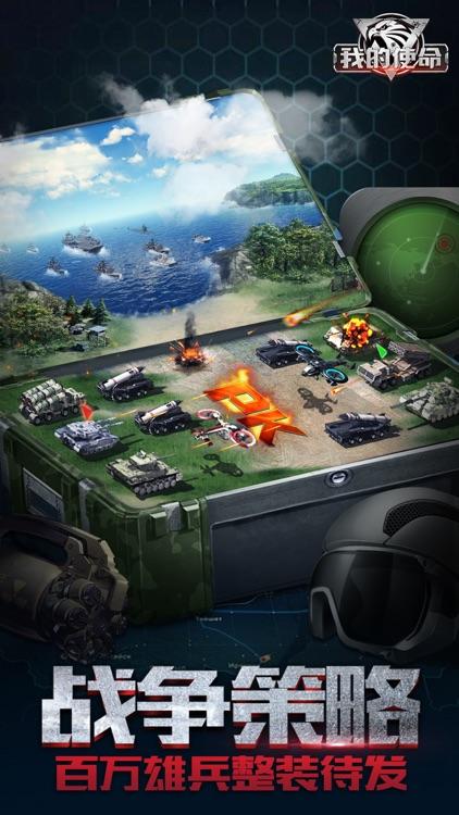 我的使命-战争策略手游 screenshot-4