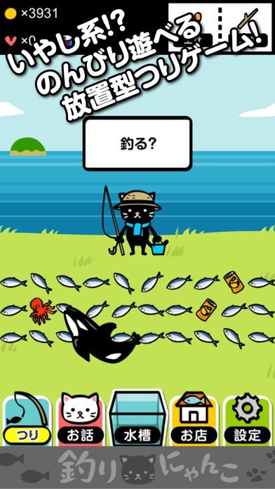 釣りにゃんこ紹介画像1