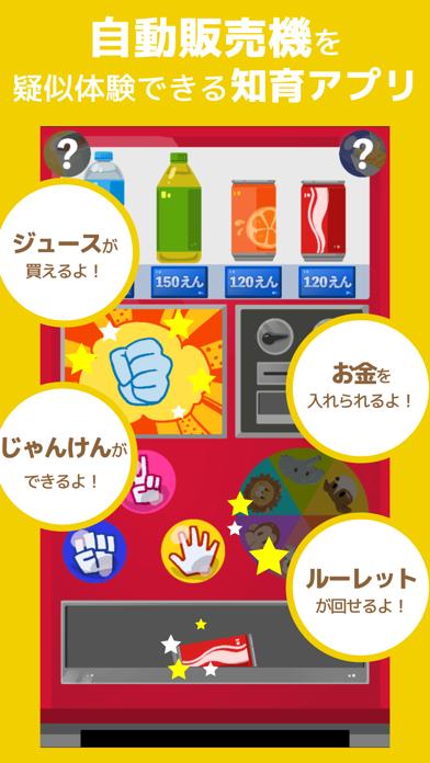 自動販売機のおすすめ画像1