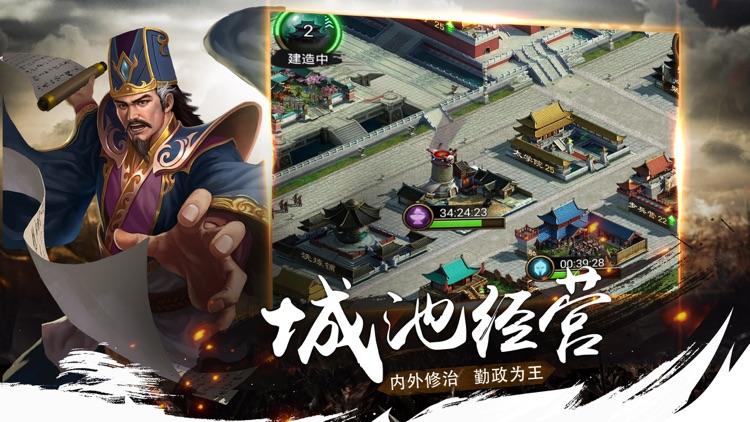 国战天下-三国国战策略手游 screenshot-4