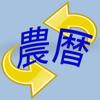農曆陽曆日期轉換 - 当年二十四节气的农历与阳历日期