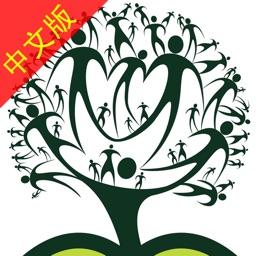 家谱 - Family Tree