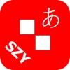 字母推推通通 - 日语 (ASZ) by SZY