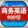 商务英语口语900句 - 职场销售金融管理外语