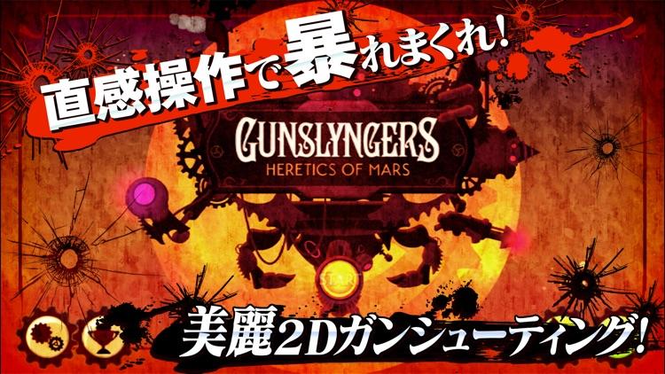 ガンスリンガー 火星のガンマン